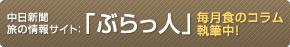 中日新聞旅の情報サイト「ぶらっ人」