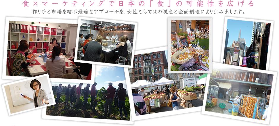 食×マーケティンで日本の食の可能性を広げる