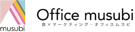 Office musubi 食×マーケティング…オフィスムスビ