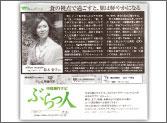 中日新聞 朝刊掲載