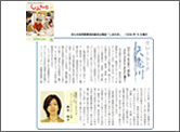 J Aみなみ信州広報紙「しあわせ」