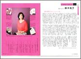 角川春樹事務所発売「料理通信」